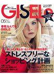 GISELe 8月號2015