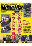 Mono Max  8月號2015附nano universe可拆式三口袋連結便利收納袋