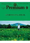 &Premium 9月號2015