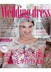 The  Wedding Dress婚紗情報誌 Vol.5(2015年版)