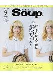 Soup. 9月號2015
