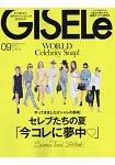 GISELe 9月號2015