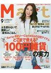 Mart 包包尺寸版 9月號2015