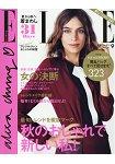 ELLE JAPON 9月號2015