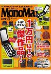 Mono Max  9月號2015附URBAN RESEARCH 不銹鋼材質男性修容組