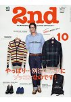 2nd 風格時尚誌 10月號2015