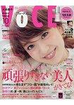VoCE 10月號2015