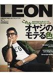 LEON 10月號2015