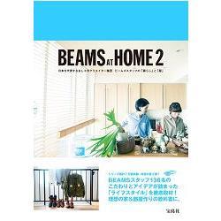 Beams at home. 日本を代表するおしゃれクリエイター集團ビームススタッフの「暮らし」と「服」 /