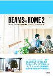 BEAMS AT HOME- Vol.2