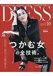 DRESS 10月號2015