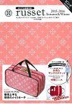 russet 品牌MOOK 2015-16年秋冬號粉紅版附大容量雙層多功能化妝提包