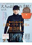 大人流行手帖 10月號2015附TSUMORI CHISATO津森千里金色貓咪LOGO防刮皮質小物包
