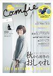 nu Comfie  自然風時尚生活 Vol.28