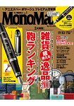 Mono Max  10月號2015附agnes b.Voyage經典條紋圖案豪華鋼筆.卡式墨水管組