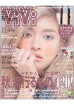 ViVi 11月號2015附snidel標語膠帶風格時尚大人皮革感托特包