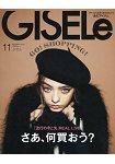 GISELe 11月號2015