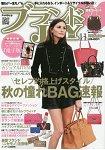 Brand`s Joy 11月號2015