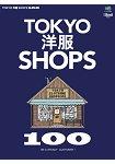 TOKYO洋服店100選