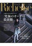Richesse   流行誌 Vol.13 (2015年秋季號)