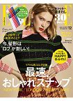 ELLE JAPON 12月號2015附 TORY BURCH 2016年手帳
