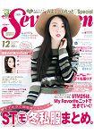 Seventeen 12月號2015