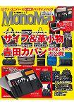 Mono Max  12月號2015附NANO UNIVERSE防潑水加工多功能小物收納袋中袋