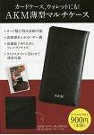 AKM 薄型款多功能卡片收納皮夾特刊附實用卡片收納皮夾