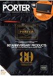 PORTER YOSHIDA吉田80週年紀念特刊附實用分層檔案夾