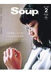 Soup. 2月號2016