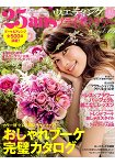 25 ans 婚紗捧花 Vol.12