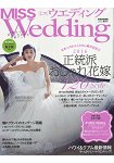 MISS 美麗新娘婚禮   2016年春夏號