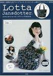 Lotta Jansdotter 洛塔詹斯多特北歐風品牌20週念紀念特刊附北歐風圖案鋪棉托特包