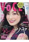 VoCE 3月號2016附花王蜜妮洗面試用品