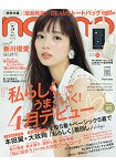 non-no 5月號2016 增刊號 附BEAMS×暗殺教室聯名托特包