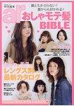 流行人氣髮型聖經