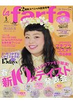 la farfa 豐腴女孩流行誌 5月號2016