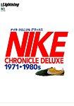 NIKE 品牌歷史-1971至1980年代