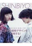 SHINBIYO 5月號2016
