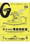 GINZA 5月號2016