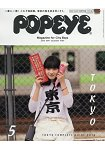 popeye 5月號2016