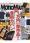 Mono Max  5月號2016附NANO UNIVERSE 多功能拉鍊袋中袋