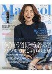 marisol 5月號2016附濱田Masaru監製消除熊貓眼美容刷