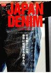 日本丹寧-向世界進軍的日本製丹寧旗手們