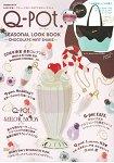 Q-pot.甜美風飾品品牌MOOK~季節篇附巧克力薄荷奶昔造型拉鍊托特包