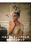 Be Bridal HIROSHIMA Wedding`s vol.33