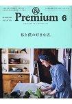 &Premium 6月號2016