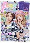 Popteen 6月號2016附PECO CLUB 票卡夾.海報