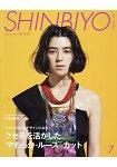 SHINBIYO 7月號2016