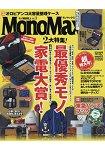 Mono Max  7月號2016附Orobianco大容量整理收納袋